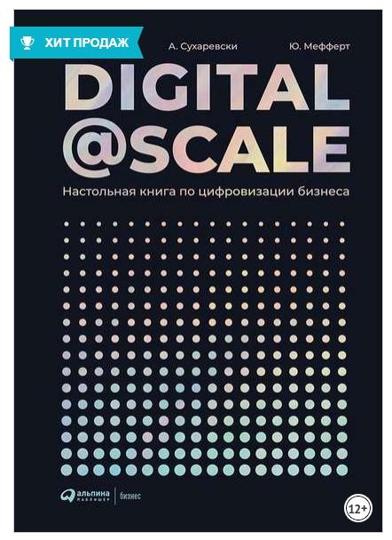 Настольная книга по цифровизации бизнеса.jpg