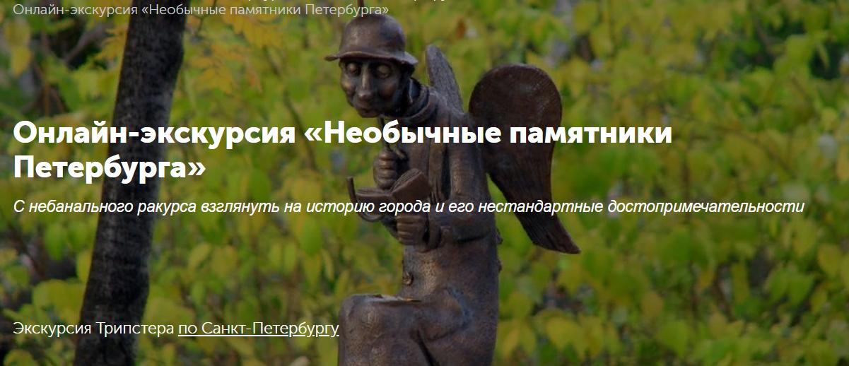 Необычные памятники Петербурга 1.png