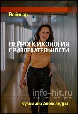 neyropsikhologiya_privlekatelnosti.jpg