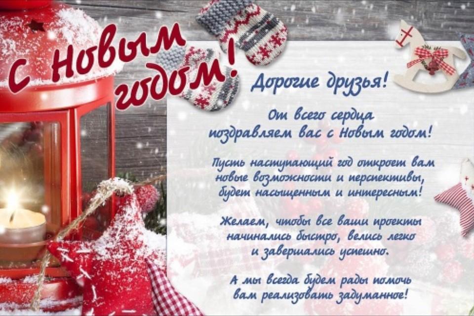 Поздравление туристам с новым годом