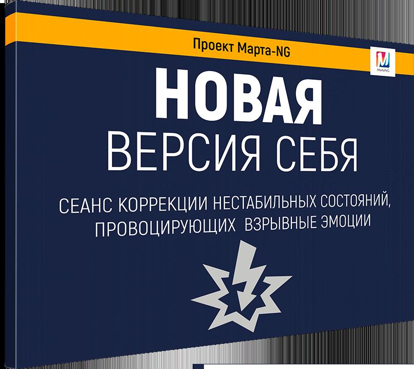 novaya_versiya_sebya.png
