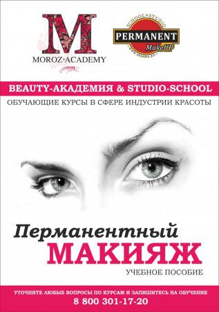 oblozhka_uchebnik_permanentnyy_makiyazh (1).jpg