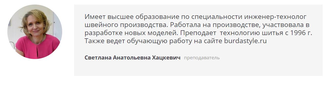 Онлайн курс  Костюм из йpng.png