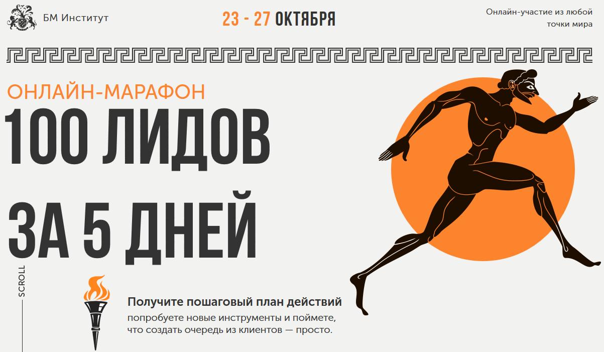 Онлайн марафон «100 лидов»(2).png