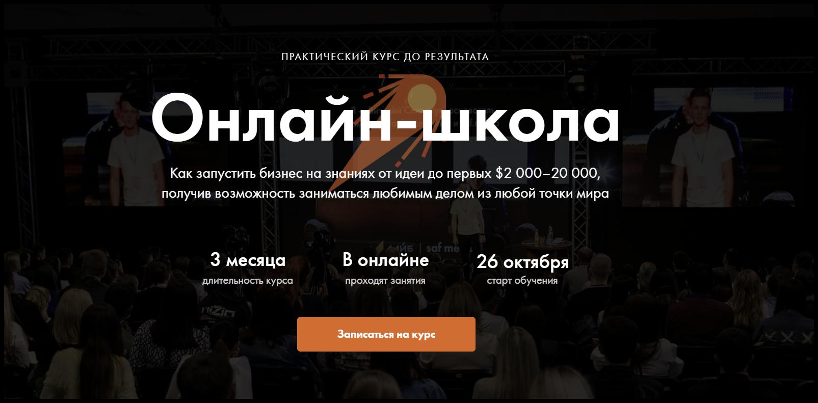 Онлайн-школа —Лайб 4.png