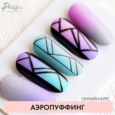 Onlayn-Aeropuffing-Karpinchik_02.jpg