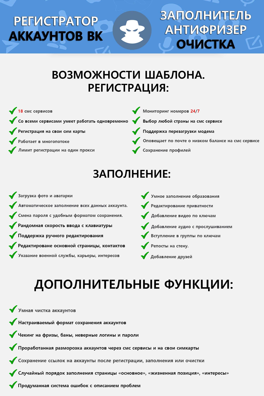 Основные-возможности-Авторег-ВК.jpg
