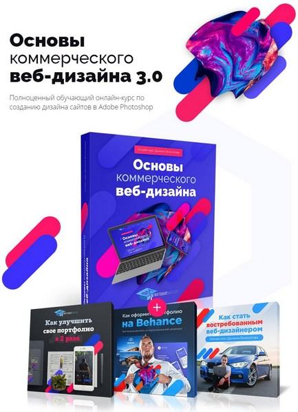 Основы коммерческого веб-дизайна 3.0.jpg