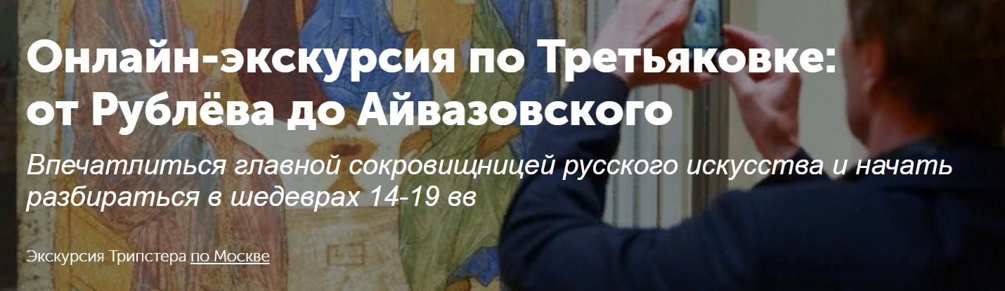 от Рублёва до Айвазовского 1.png