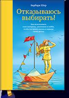 otkazyvayus_vybirat-s.png