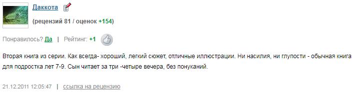 otzyv.png