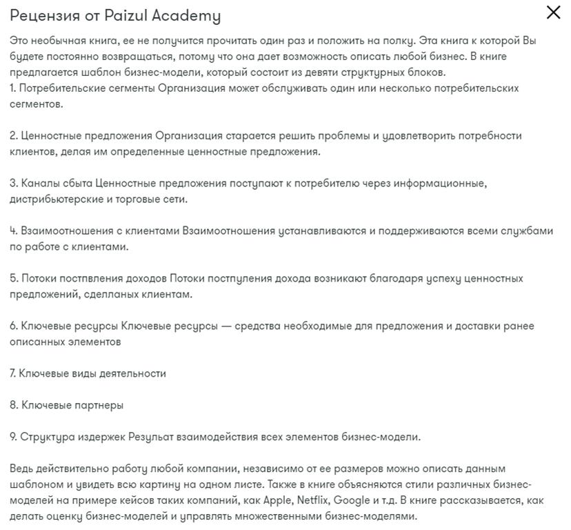 ПБМ Рецензия от Paizul Academy.png