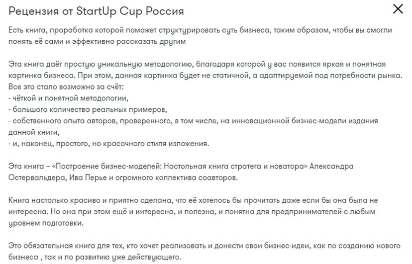 ПБМ Рецензия от StartUp Cup Россия.png