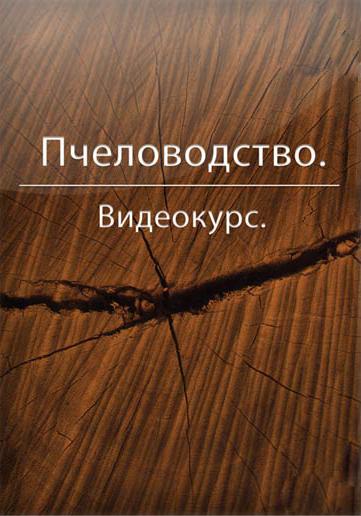 pchelo_vodstvo.jpg