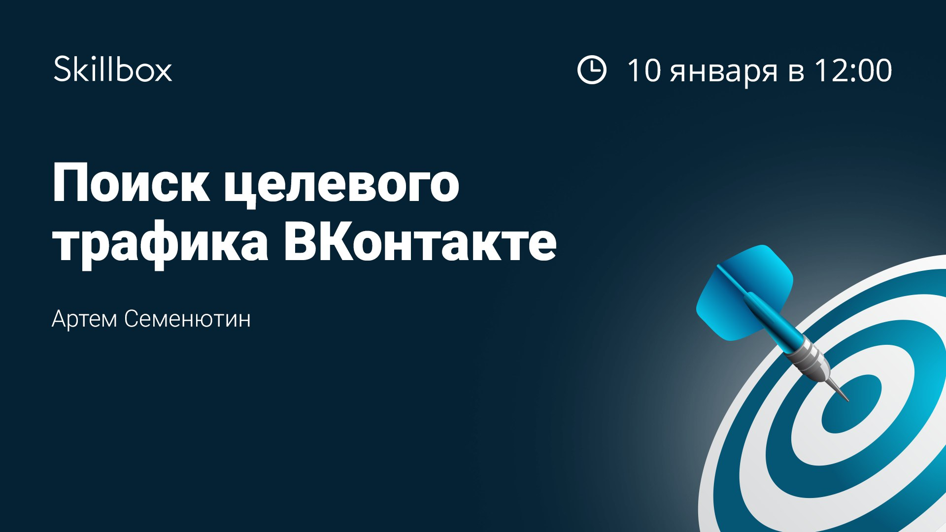 Поиск целевого трафика ВКонтакте - Семенютин.jpg