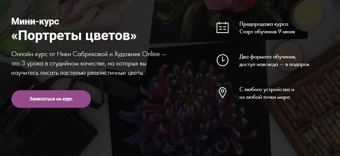 портреты цветов.JPG