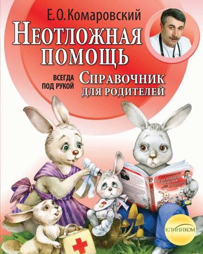 pravochnik-zdravomyslyaschih-roditeley-chast-vtoraya-neotlozhnaya-pomosch.jpg