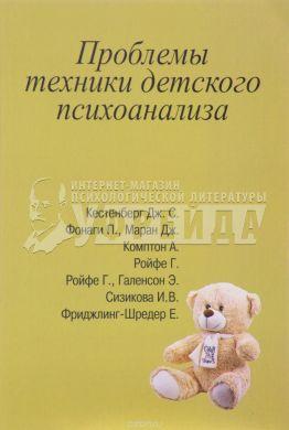 problemy_tekhniki_detskogo_psikhoanaliza-27613395742244_small6.jpg