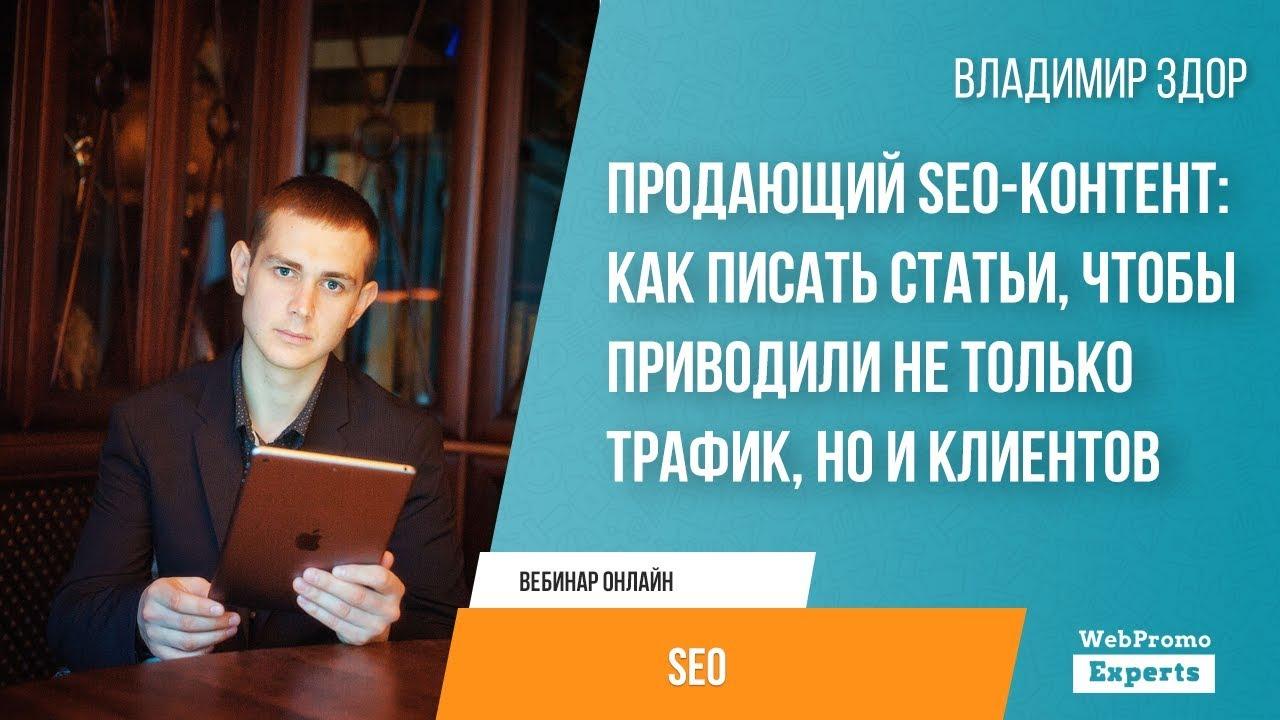 Продающий SEO-контент_ как писать статьи, чтобы приводили не только трафик, но и клиентов (BQ).jpg