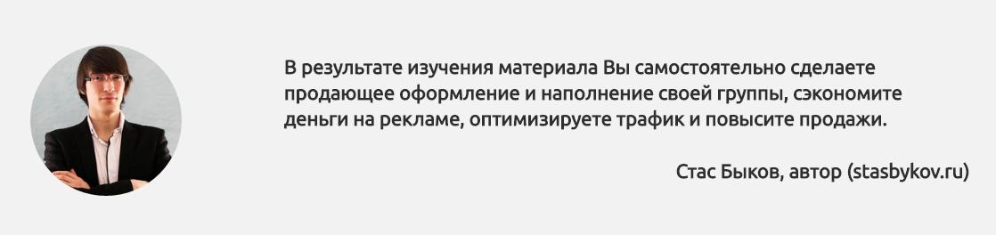 Продвижение бизнеса в ВКонтакте 2.png