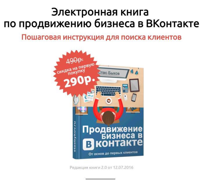 Продвижение бизнеса в ВКонтакте - Электронная книга - Стас Быков - Google Chrome.png