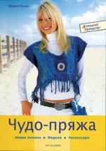 pryazha-00.jpg