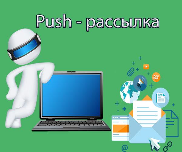 push-рассылка.jpg