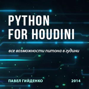 python-for-houdini.png