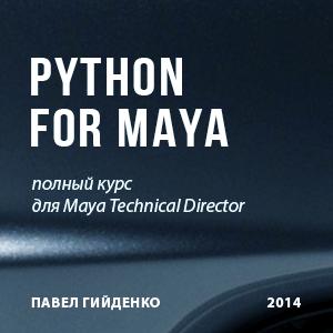 python-for-maya.png