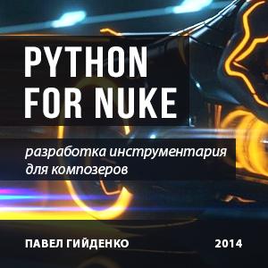 python-for-nuke.png