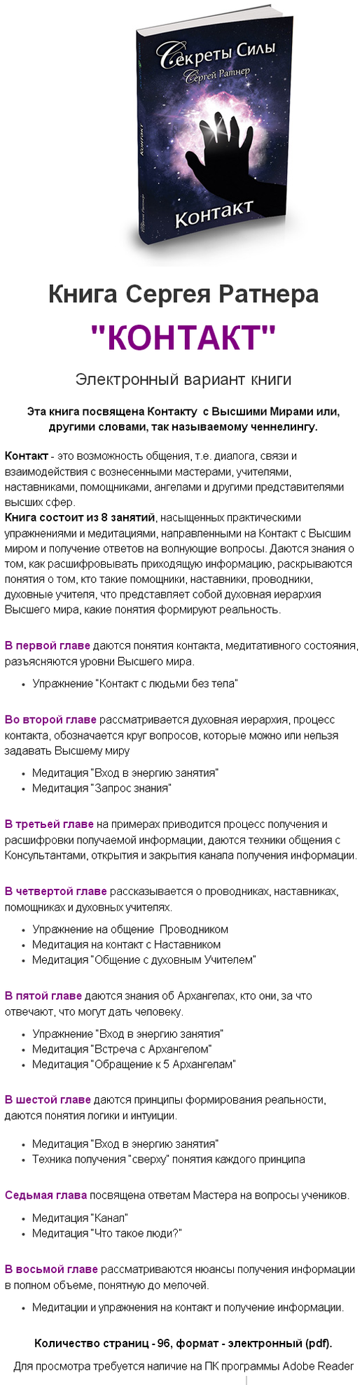 ратнер.png