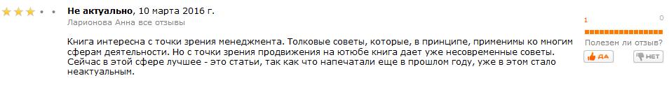 реальный-отзыв.png
