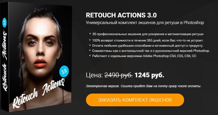 Retouch Actions 3.0 | [Infoclub.PRO]