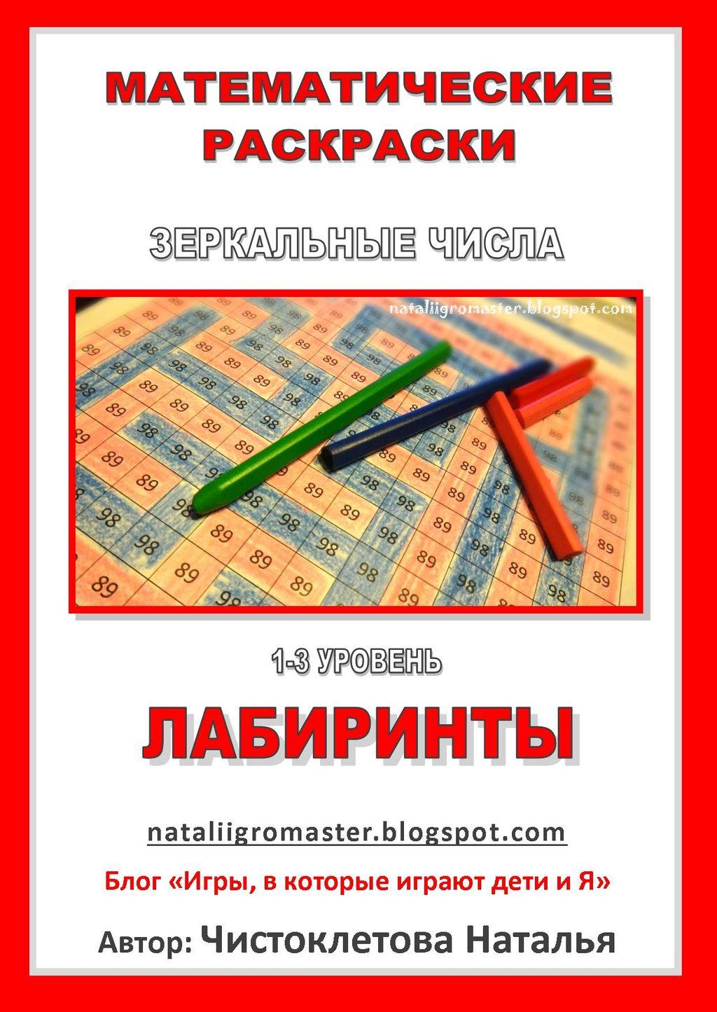 обложка_красные лабиринты_1-3 уровень_nataliigromaster.jpg