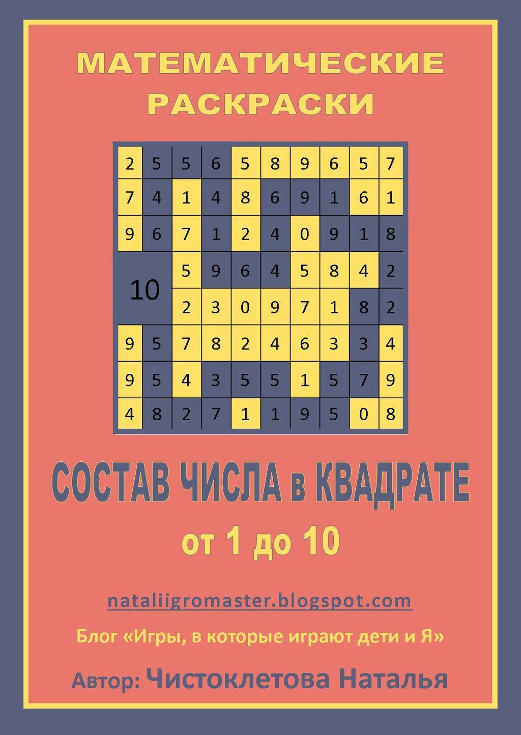 ОБЛОЖКА_состав числа в квадрате_nataliigromaster.jpg
