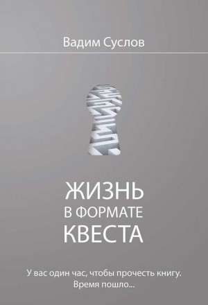 s_Suslov_Kvest_800x.jpg