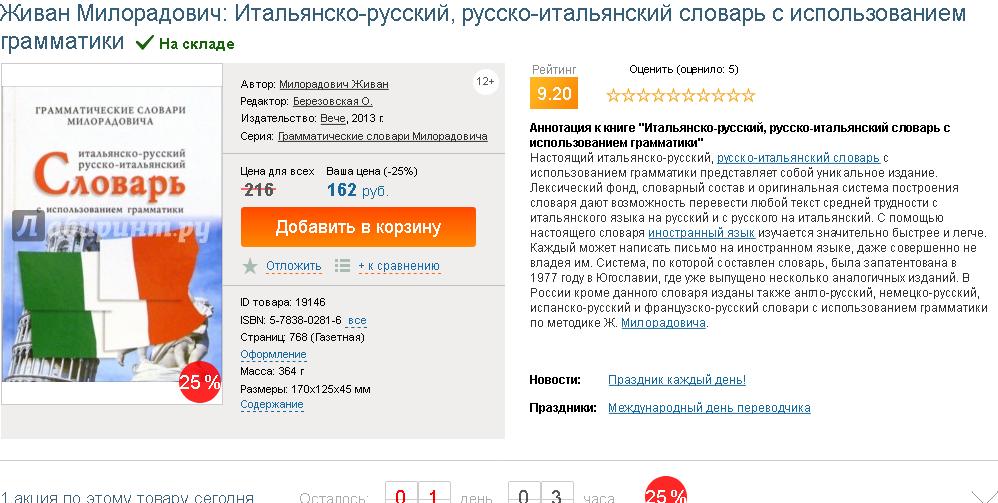 Screenshot-2017-10-1 Итальянско-русский, русско-итальянский словарь с использованием грамматики.png