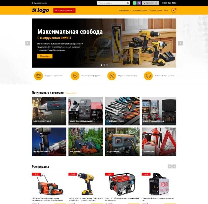 screenshot-2018-12-18-glavnaya-shablon-magazina-stroitelnyix-instrumentov.jpg