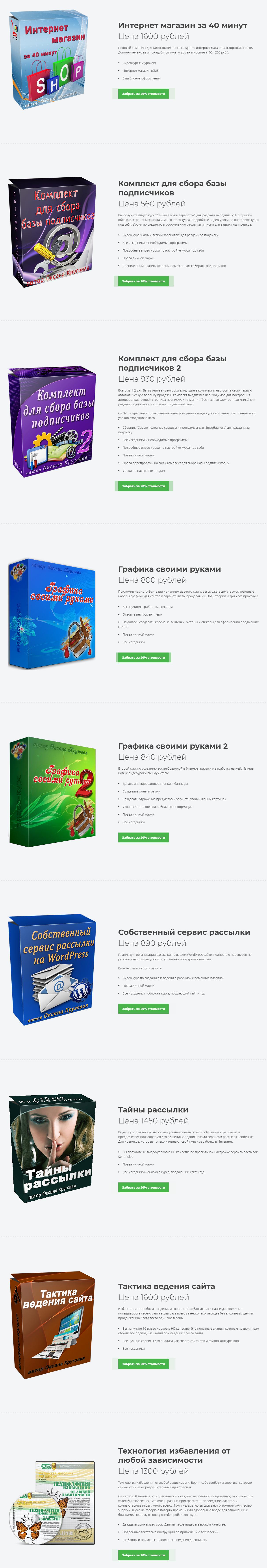 screenshot-biz-nabor.ru-2021-01-01-02-05-49-864.png