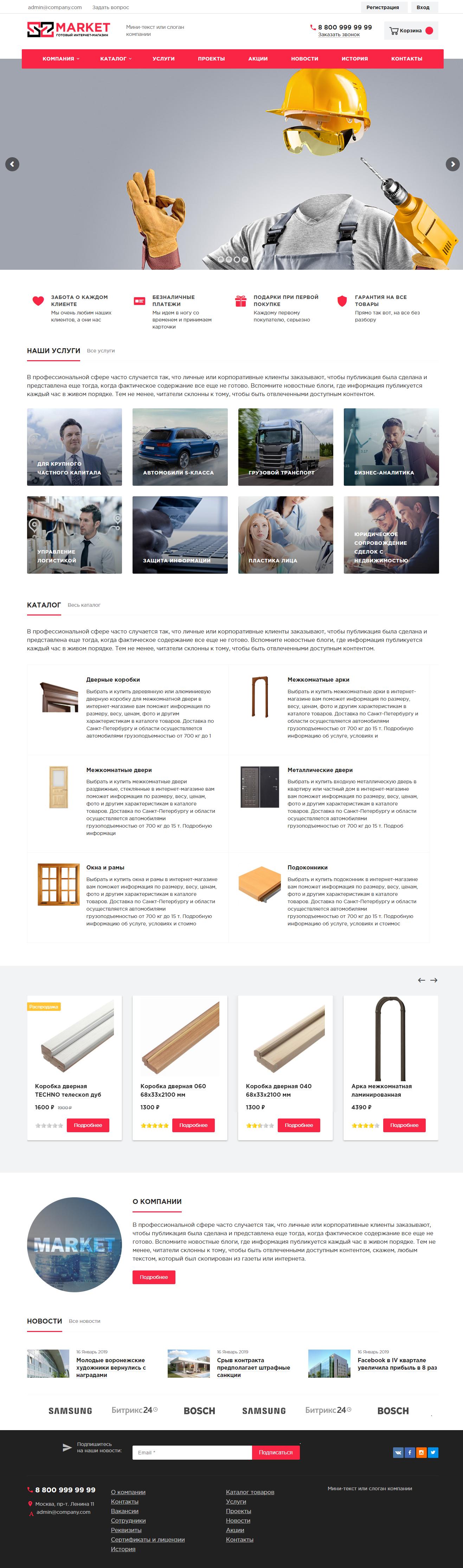 screenshot-market.demo-szet.ru-2019.08.17-17_00_58.png