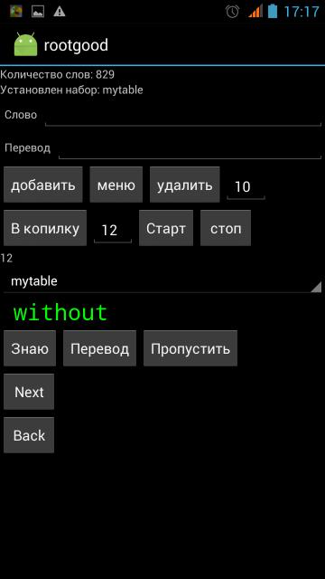 Screenshot_2013-01-22-17-17-54.png