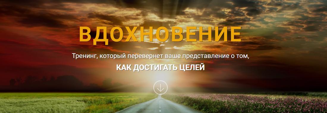Screenshot_2019-02-21 Тренинг Вдохновение .png