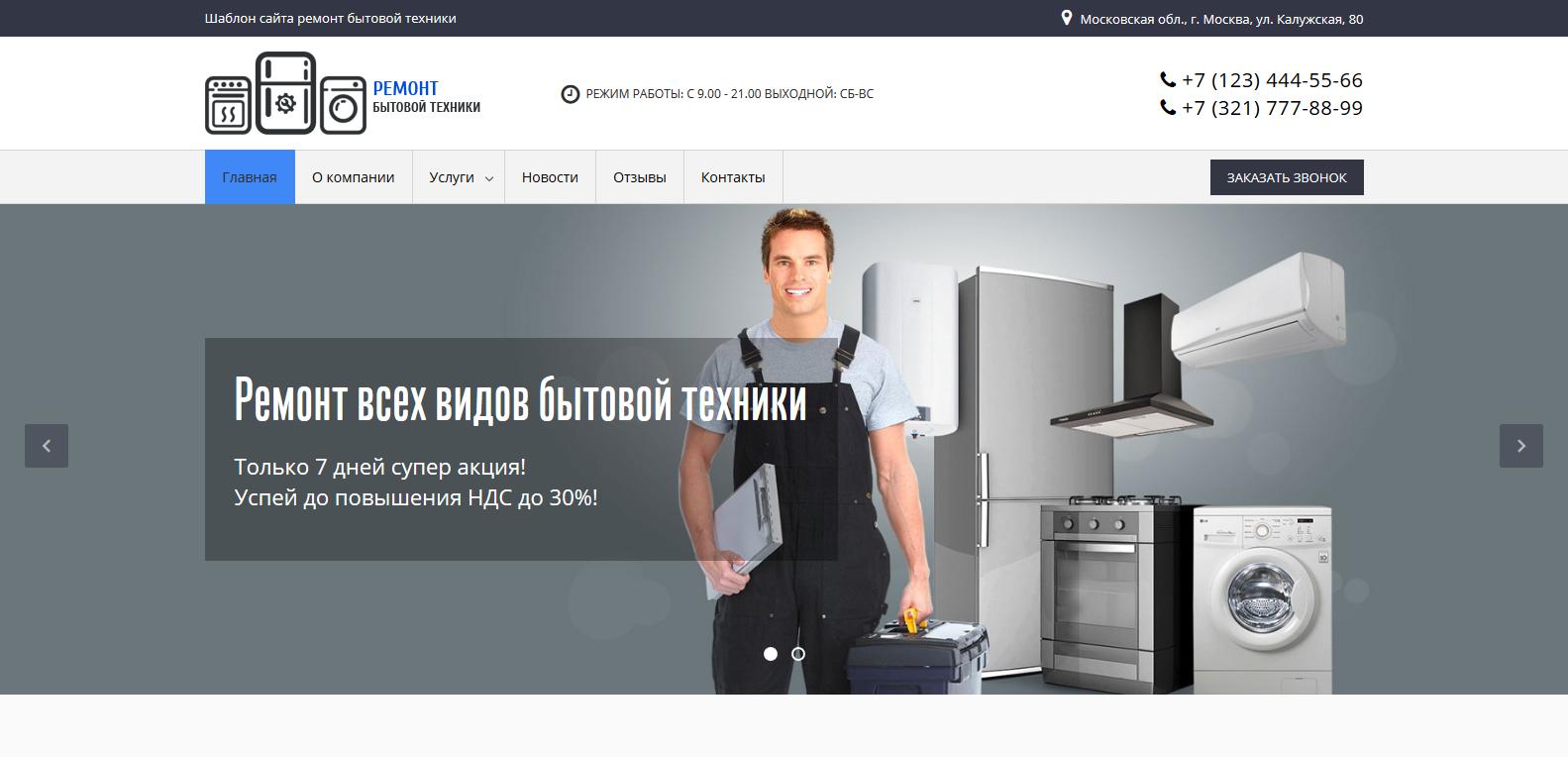 Создание сайта ремонт бытовой техники страховая компания нсг росэнерго официальный сайт