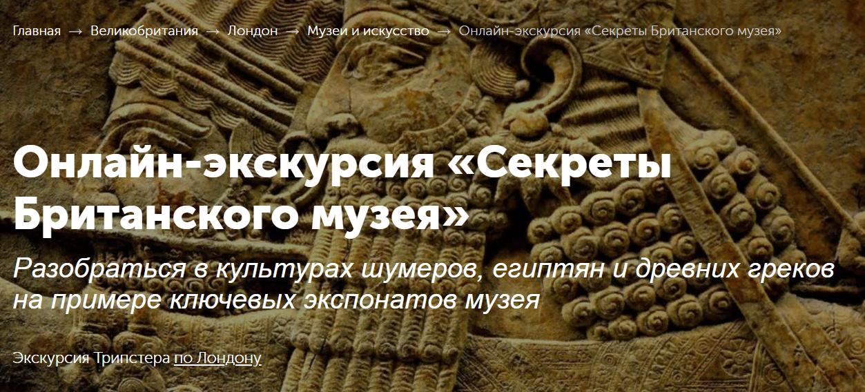 Секреты Британского музея 1.png