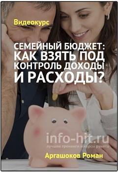 [Повтор] Семейный бюджет: как взять под контроль доходы и расходы? | [Infoclub.PRO]