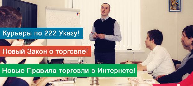 семинар-интернет-маназин-от-а-до-я-в-минске.jpg