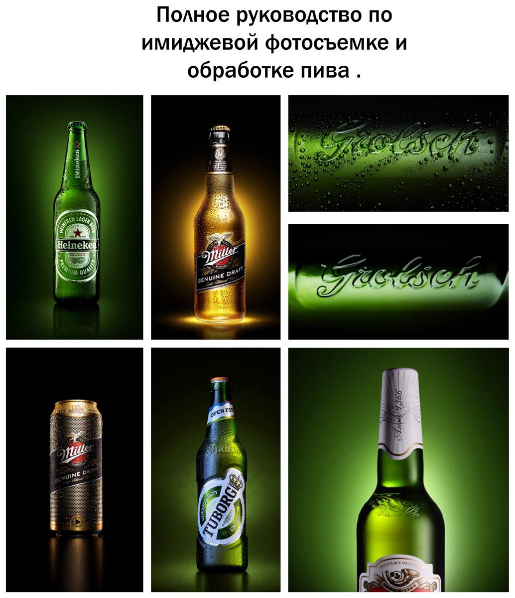 Съемка_пива.jpg