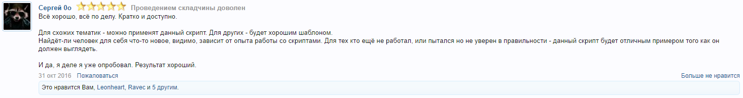 Сергей 0о - отлично.png
