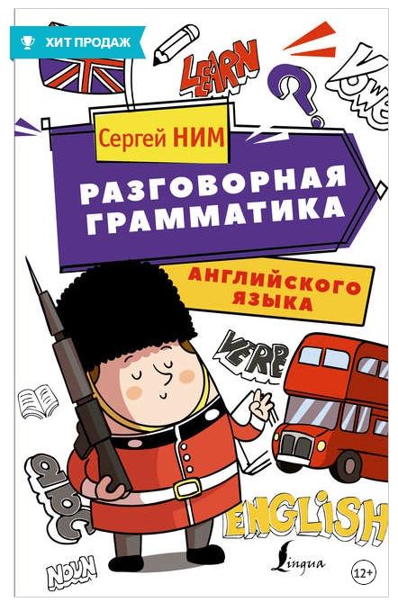 Сергей Ним, Разговорная грамматика английского языка.jpg