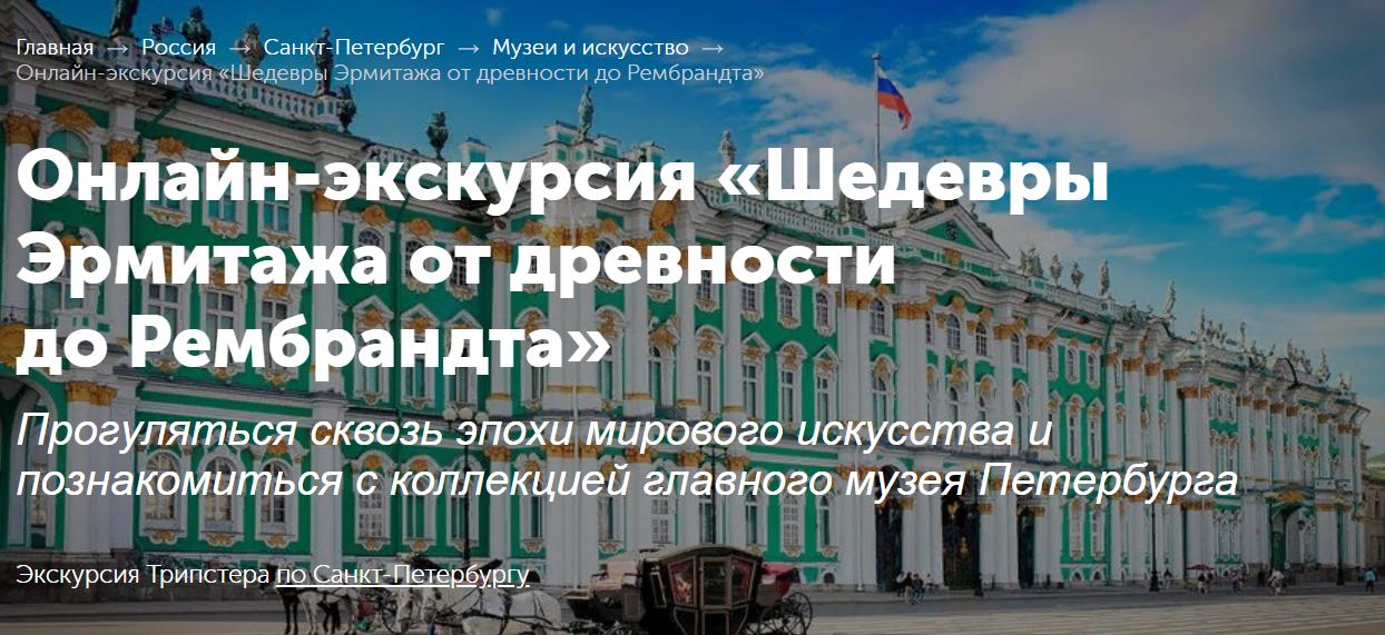 Шедевры Эрмитажа от древности до Рембрандта 1.png